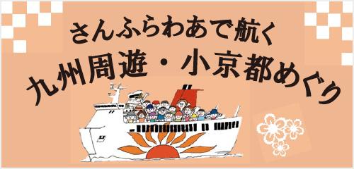 さんふらわあで航く 関西周遊・小京都めぐり