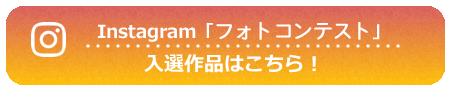 フォトコンテスト入賞者発表はこちら!