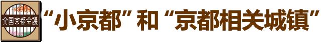 """""""小京都""""和""""京都相关城镇"""""""